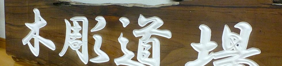 木彫り看板 ニーズ